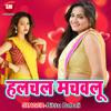 Download Chhutal Jata Naihar Se Nata A Papa Mp3
