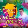 Download Holi Khele Baljori Mp3