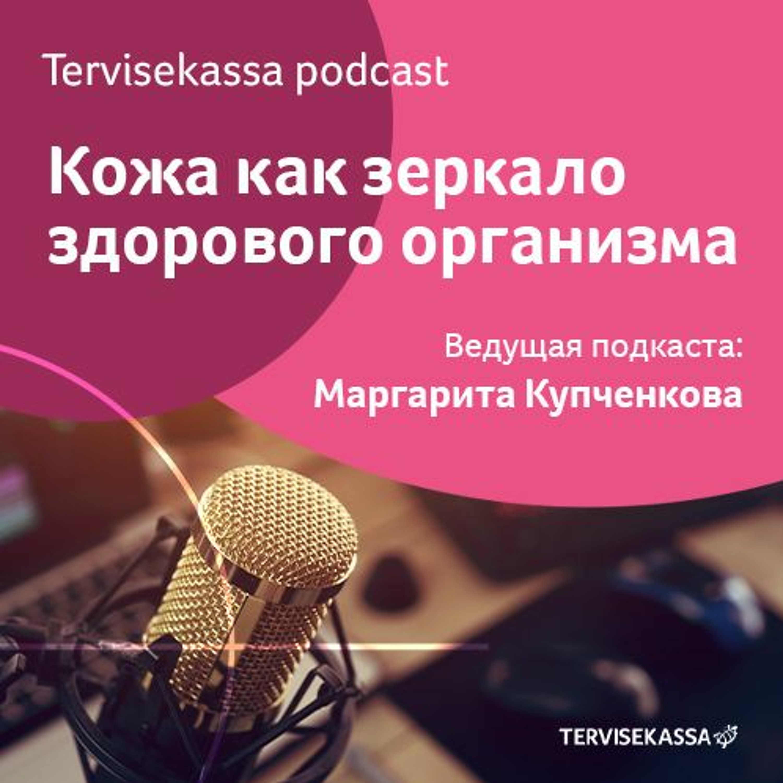 #9 Кожа как зеркало здорового организма – Оксана Герасименко и Айкун