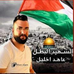 اغنية الشهيد البطل عاهد اخليل_بيت امر