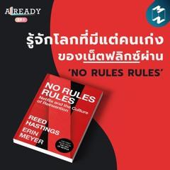 ALREADY EP.1   รู้จักโลกที่มีแต่คนเก่งของเน็ตฟลิกซ์ผ่าน 'NO RULES RULES'