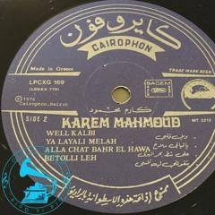 كارم محمود - ويل قلبي