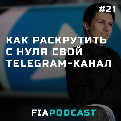 Как раскрутить с нуля свой Telegram-канал. Выпуск №21