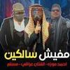 Download مهرجانات مسلم « مهرجان مفيش سالكين 2021 » مسلم والفنان عراقي| اغاني مسلم الجديده Mp3