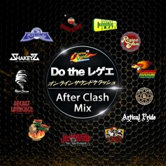 Do theレゲエ オンラインサウンドクラッシュ~After Clash Mix~