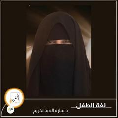بودكاست ألسن| 210|لغة الطفل|د.سارة السبتي العبد الكريم