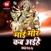 Download Mai Navmi Me Aaja Na Mp3