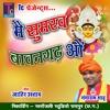 Download Mai Sumrav Bavangarh O Mp3