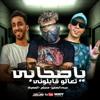 Download مهرجان ياصحابي تعالو قابلوني - عبده الصغير و مسلم و المصري - توزيع مسلم Mp3