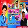 Download Fir Se Lalu Chacha Chahi Mp3