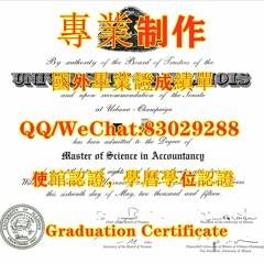 (UIS毕业证文凭)补办Q/微83029288美国伊利诺伊大学春田分校毕业证美国UIS大学毕业证办理UIS本科文凭证书 办UIS学历学位认证
