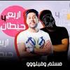 Download بشكل جديد مهرجان اربع حيطان فيلو ومسلم توزيع لمبي مصر 2020 Mp3