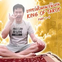 อาจารย์ดรีมคนเหนือคน I King of tarot (Part 1)