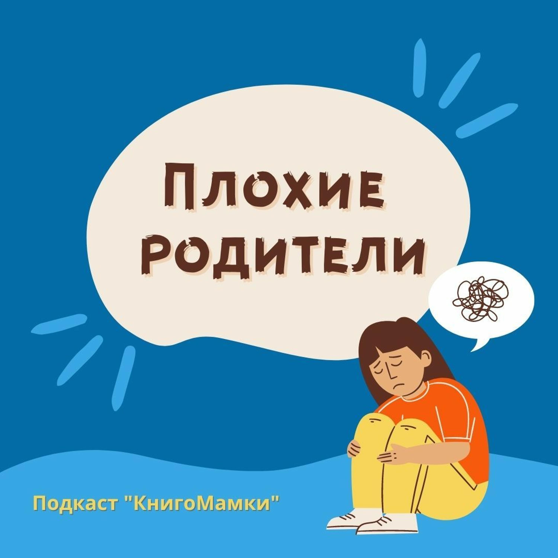 24. Плохие родители. Какие они и зачем о них писать в детских книгах?