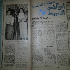 إسماعيل يس - المسلسلة الإذاعيّة: أبو الحسن العبيط ... الحلقة 5