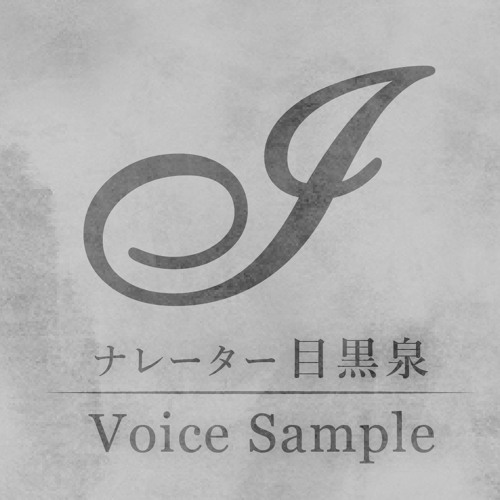 目黒 泉 Voice Sample