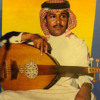Download محمد عبده لا يطول غيابك   عود نادر Mp3