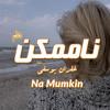 Download Na Mumkin - Kabhie Kabhie aisa lagta hai - Nazam - Dilemushkil bu Ghufran Yousafi Mp3