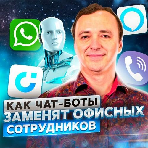 64. Андрей Ганин (Оливейра?), ActiveChat: Как чат-боты могут помочь бизнесу?