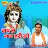 Download Jap Le Naam Hari Ko Mp3