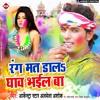 Download Rang Mat Dal Ghaw Bhayil Ba Mp3