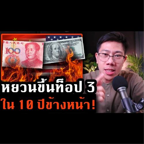 รู้ทันเศรษฐกิจ Ep.206 | ดิจิทัลหยวนไม้เด็ดจีน! ท้าชิงสหรัฐ กูรูชี้ดอลล่าร์ไม่แกร่งเหมือนก่อนแล้ว!