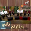 Download ترنيمة انا عايزك انت - خدام شباب جامعة بكنيسة مارجرجس أسيوط - برنامج هانرنم تاني Mp3