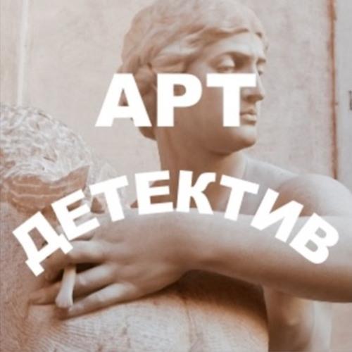 Арт Детектив - БНТ подкаст, еп. 5 - Яра Бубнова