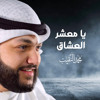 Download يا معشر العشاق Mp3