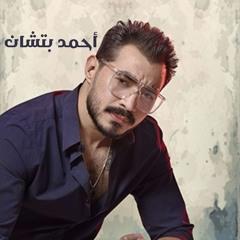 Ahmed Batshan - Ba'ad Gheyabo (Official Music Vide