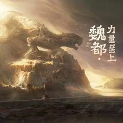 Wei Kingdom Theme (Excerpt) - Edouard Brenneison