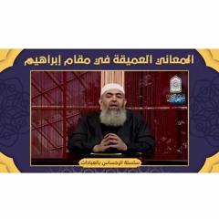 المعاني العميقة في مقام إبراهيم | معاني الحج 10 🕋 | سلسلة الإحساس بالعبادات
