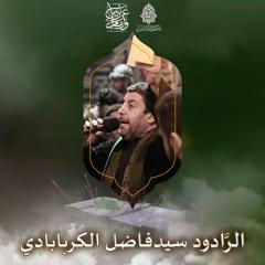 """الهوَّاسات - الرَّادود سيدفاضل الكربابادي - ليلة ثاني استشهاد الإمام المجتبى""""ع""""   1443هـ   2021م"""