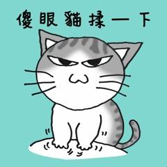 大貓番外篇01-挑戰台語唸諸葛亮出師表XD