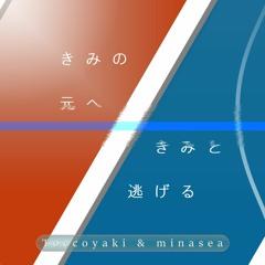Toccoyaki & minasea - きみと逃げる