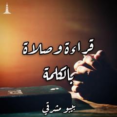 بيت الصلاة-شيفت صلاة بالكلمة -رسالة تيطس- بيبو مشرقي