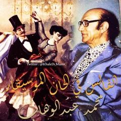 Mix • مكس • الفالس في الحان موسيقار الأجيال محمد عبدالوهاب