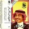 Download لا تختصر كل العمر ،، وتعيش أمل ... عطني عمر   كوبليه Mp3