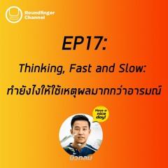 Thinking, Fast and Slow: ทำยังไงให้ใช้เหตุผลมากกว่าอารมณ์ | Have a nice day! EP17