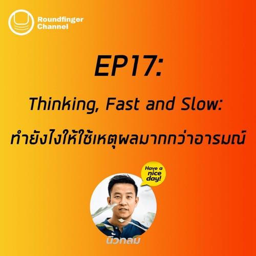 Thinking, Fast and Slow: ทำยังไงให้ใช้เหตุผลมากกว่าอารมณ์   Have a nice day! EP17