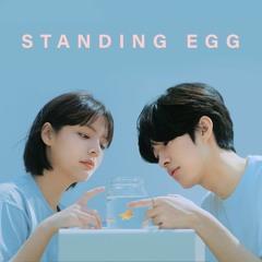 스탠딩 에그 (Standing Egg) – 친구에서 연인 (Friend to Lover)