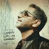 Download Fadel Chaker - 3ayshin W Mesh 3ayshin | فضل شاكر - عايشين ومش عايشين Mp3