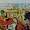 Download أحمد مصطفى يعقوب : سلسلة واحسيناه للأطفال ح 1 Mp3