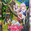 Kaifuku Jutsushi no Yarinaoshi Ending Song Full - Yume de Sekai wo Kaeru nara