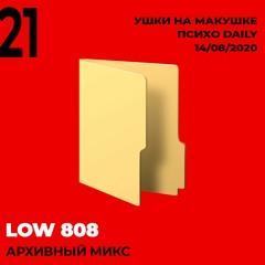 Ушки на макушке 21: low808 — «Архивный микс»