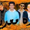 Download مهرجان مزه معديه غناء الباز وميكي وعربي واشرف هيما 2020 Mp3