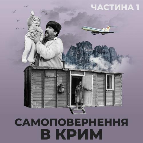 Самоповернення в Крим. Частина 1. (озвучив Ахтем Сеітаблаєв)