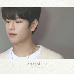 Seungmin - 그렇게 있어 줘 (cover)