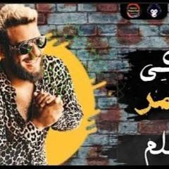 مهرجان عاف انا انك في ديقه - فكي يا قمر - والله ما في حد يستاهل - مسلم - MP3