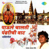 Download Chandra Bhagechya Tiri Mp3
